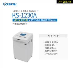 대진코스탈 KS-1230A